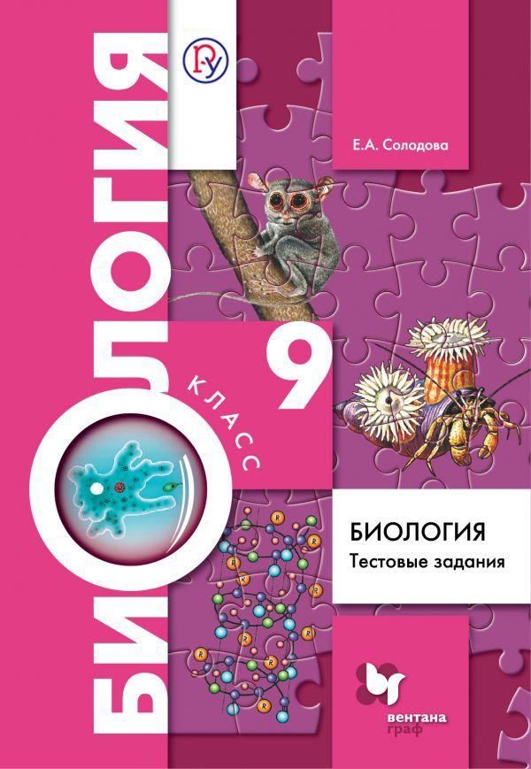 Купить дидактический материал по биологии 9 класс, авт. Солодова.