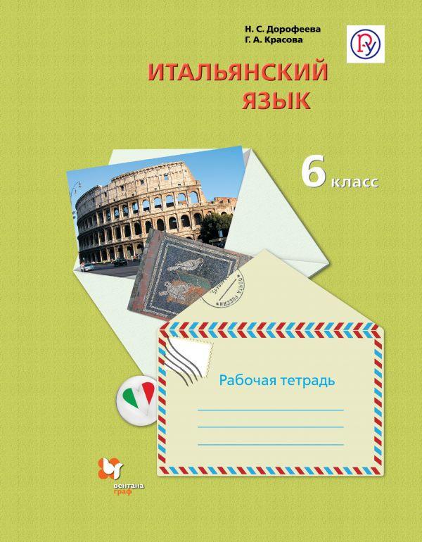 Итальянский язык. Второй иностранный язык. 6 класс. Рабочая тетрадь