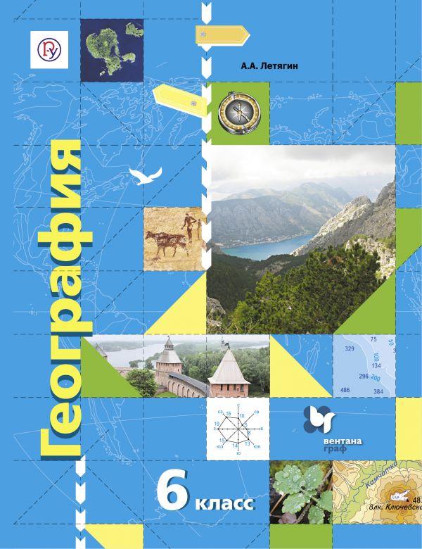 География. 6 кл. Учебник.