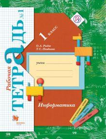 Информатика. 1 класс. Рабочая тетрадь №1