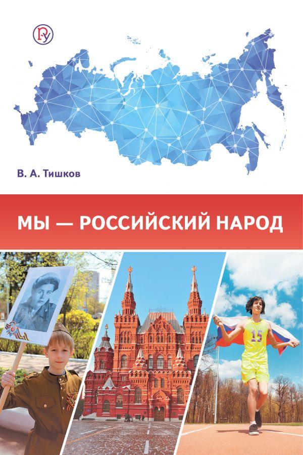 Мы – российский народ