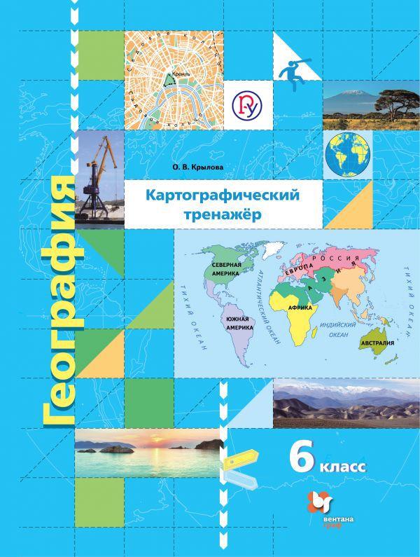 География. Картографический тренажёр. 6 класс. Рабочая тетрадь
