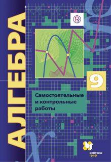 Алгебра (углубленное изучение). 9 класс. Самостоятельные и контрольные работы.