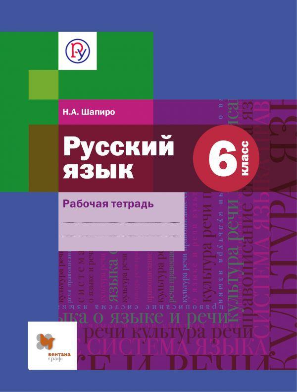 Русский язык. 6 кл. Рабочая тетрадь.