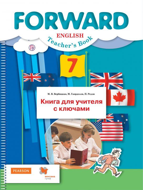 Скачать книгу для учителя вербицкая 2 класс