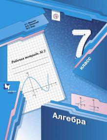 Алгебра. 7 класс. Рабочая тетрадь. 2 часть.