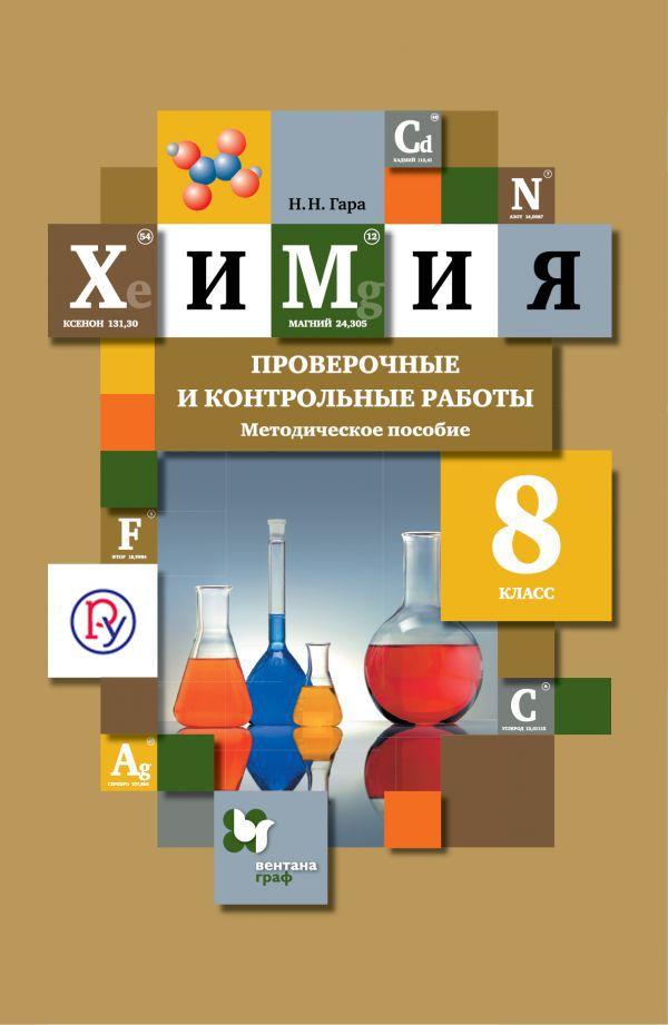 Решебник по математике итоговые контрольные работы 8 класс кузнецова — pic 8