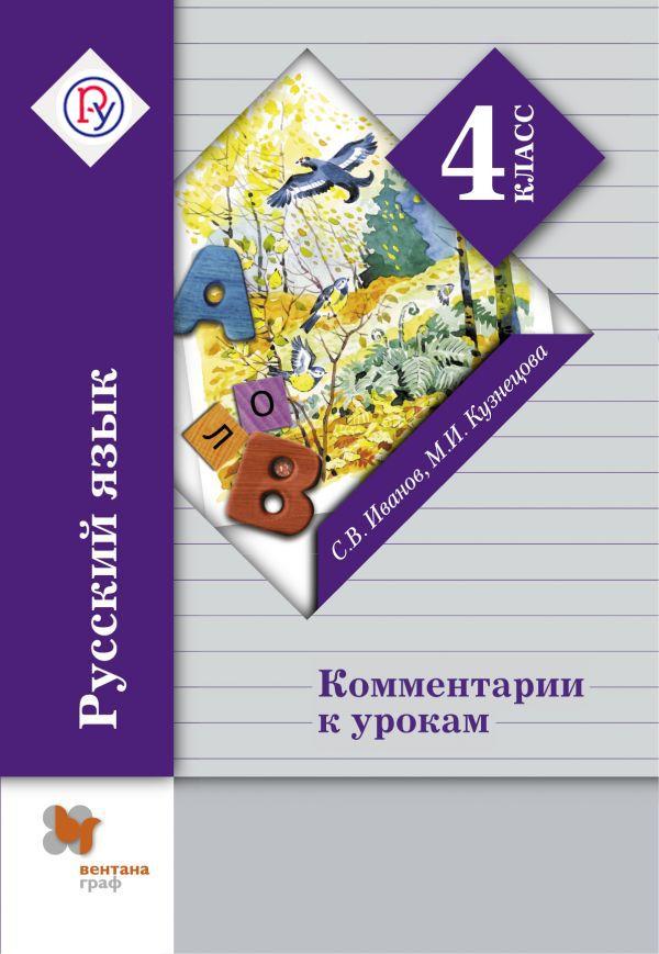 русский язык иванова учебник 2 часть