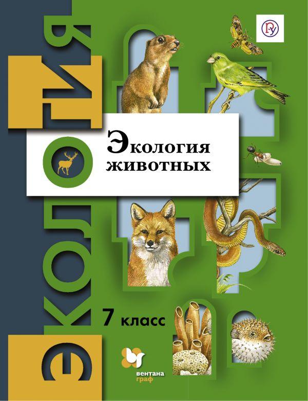 Экология. Учебники