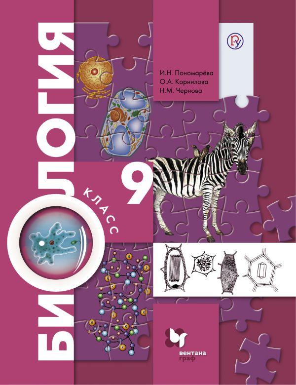 Тематическое планирование по биологии 9 класс пономарева