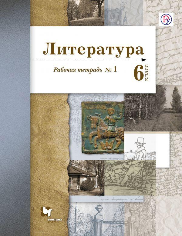 Литература. 6 кл. Рабочая тетрадь №1.
