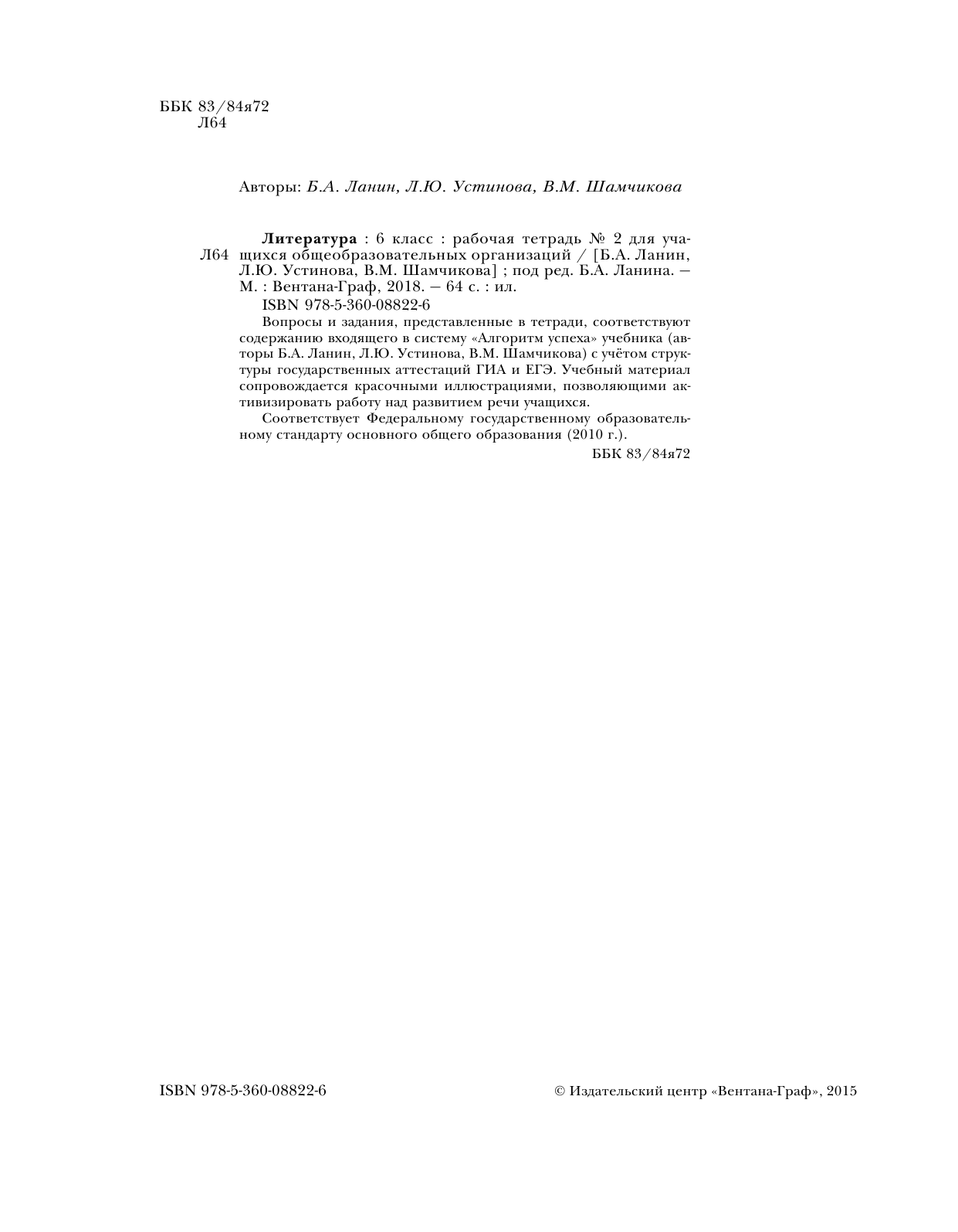 гдз по литературе 6 класс ланин устинова шамчикова 2 часть