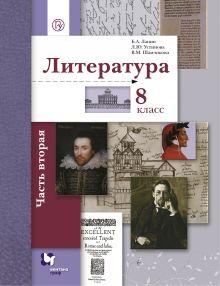 Литература. 8кл. Учебник Ч.2.