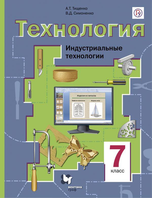 Электронный учебник по технологии для мальчиков за 8 класс симоненко в.д