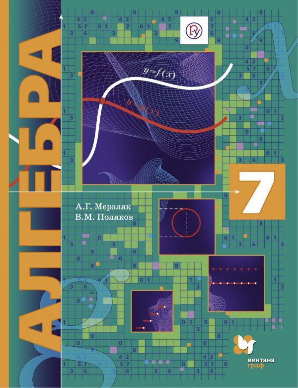 Гдз по алгебре 7 класс мерзляк полонский якир учебник.