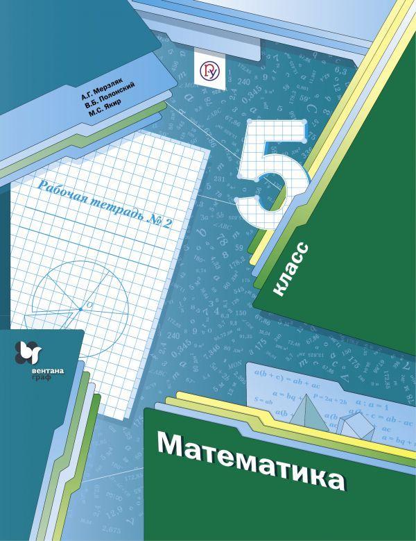 Гдз математика 6 класс мерзляк полонский якир 2014 нова програма