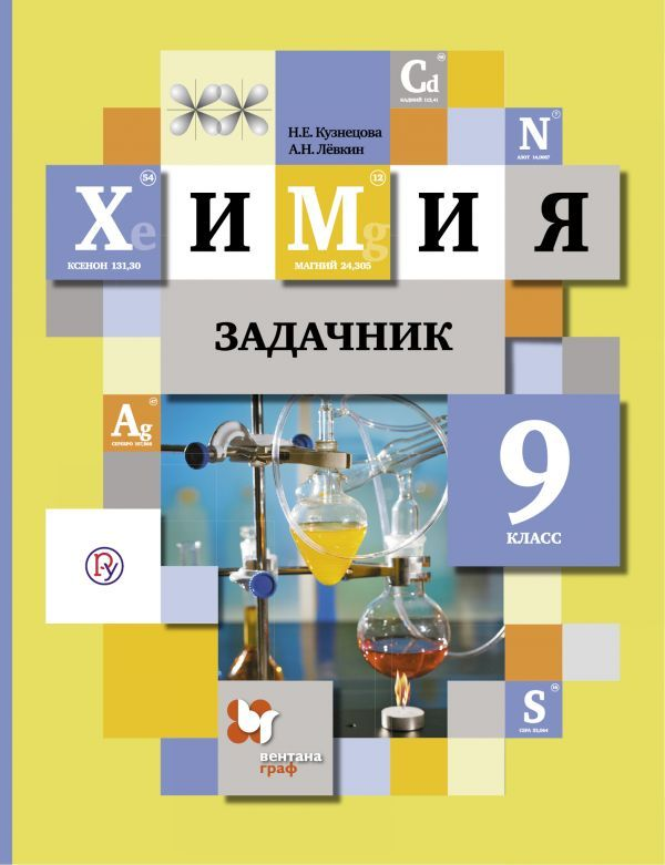 Гдз по задачнику по химии класс автор кузнецова