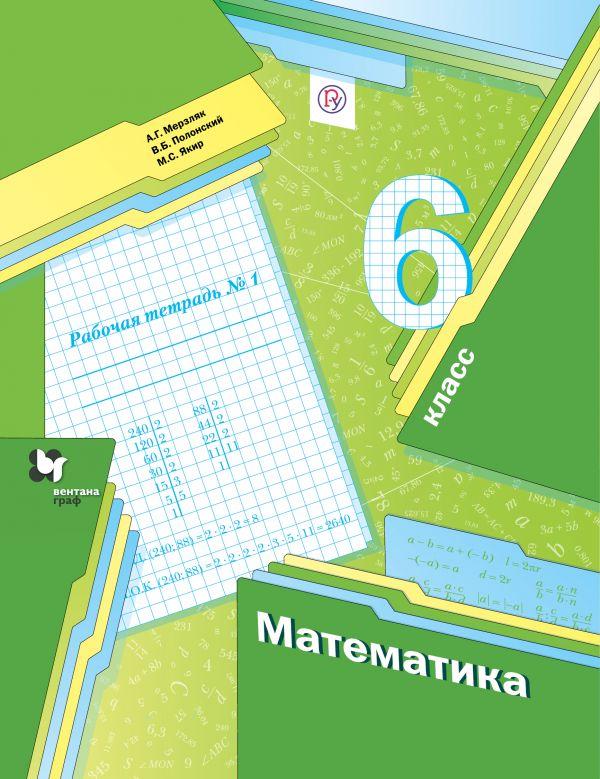 Математика. 6 класс. Рабочая тетрадь №1.