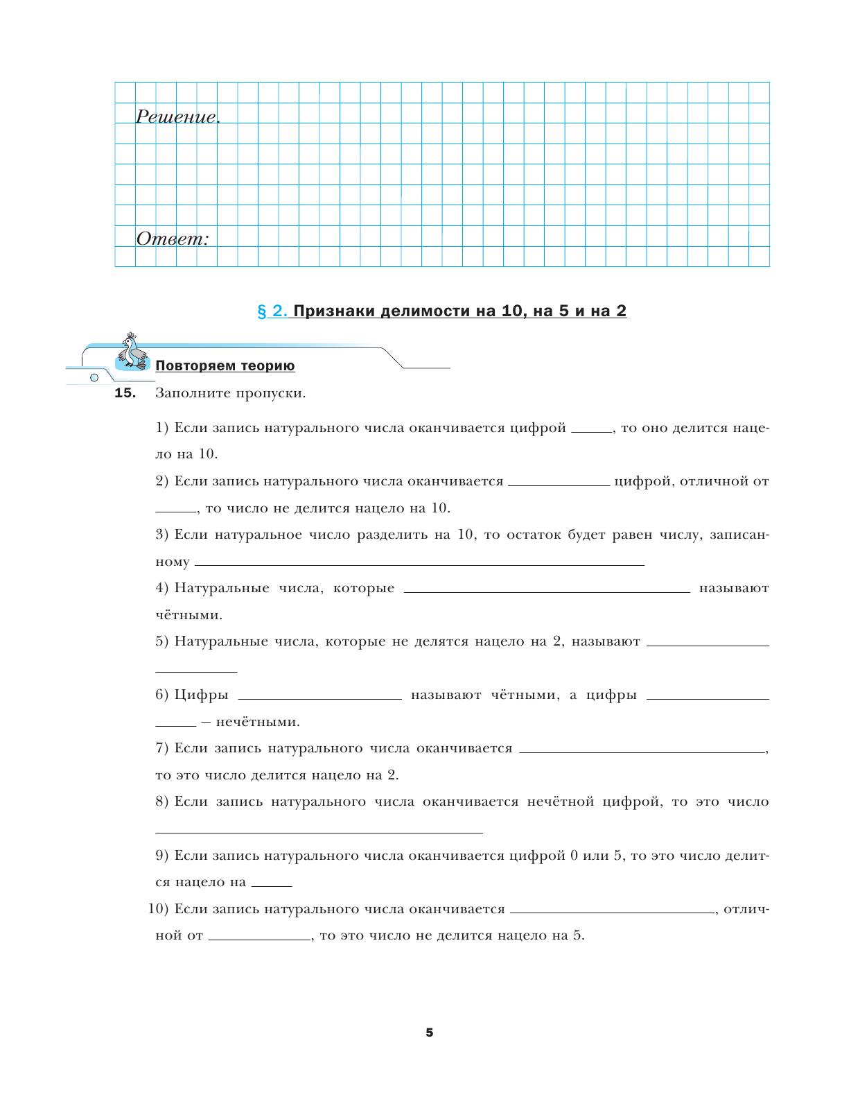 рабочая тетрадь по математике 5 класс мерзляк скачать бесплатно