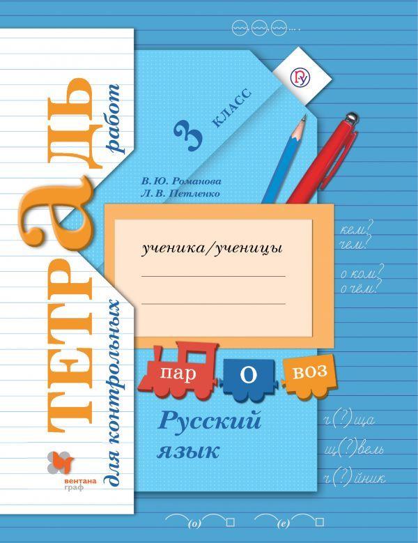 английский язык 3кл рабочая тетрадь ответы