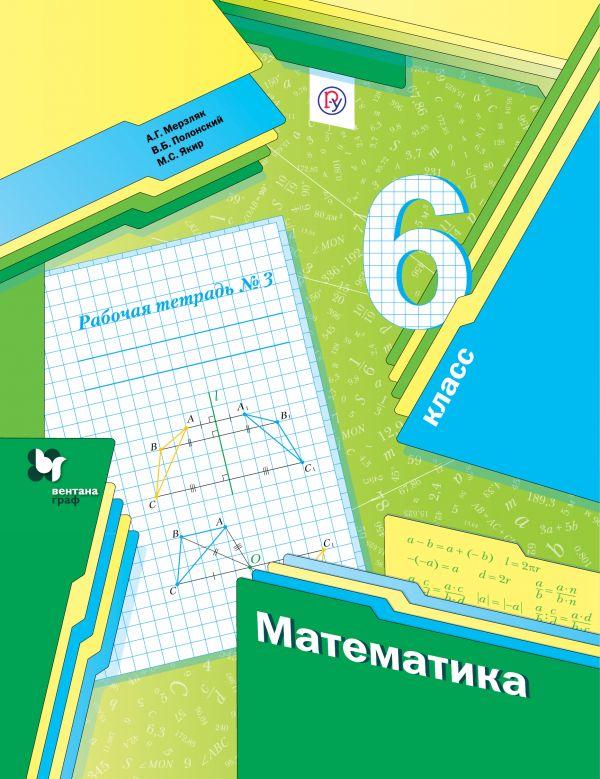 Гдз по математике 6 класс мерзляк полонский якир приложение к учебнику
