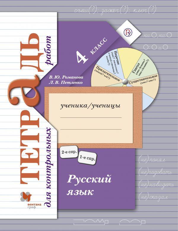 Русский язык тетрадь для контрольных работ класс рабочая тетрадь  Тетрадь для контрольных работ 4 кл Рабочая тетрадь Изд