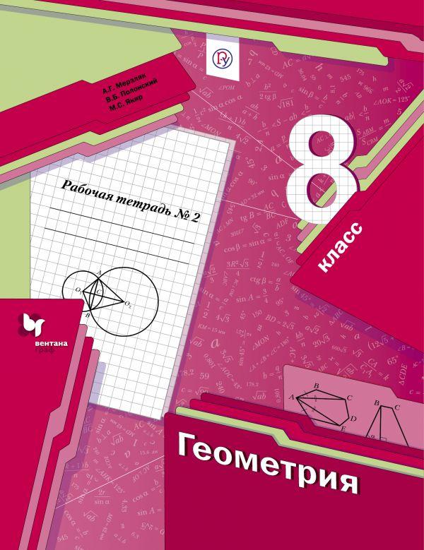скачать учебник 8 класс геометрия мерзляк бесплатно