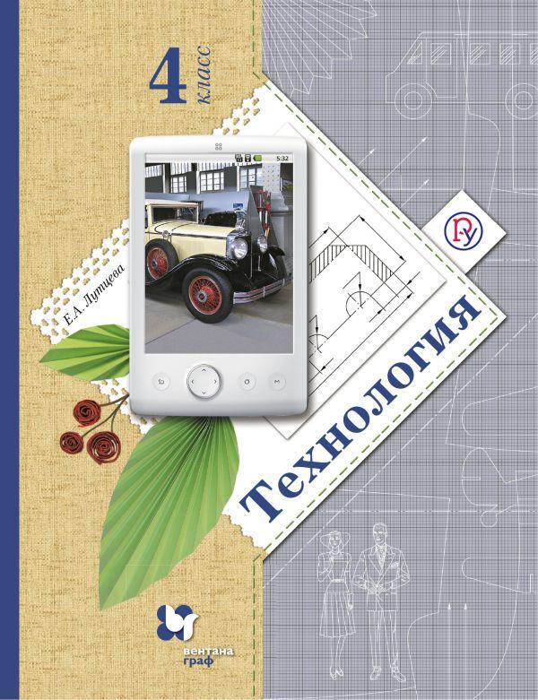 Технология. 4 кл. Учебник.