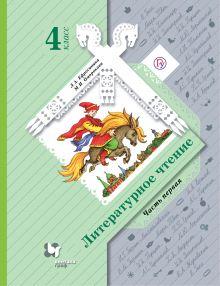 Литературное чтение класс тетрадь для контрольных работ № авт  Литературное чтение 4 кл Учебник Ч 1