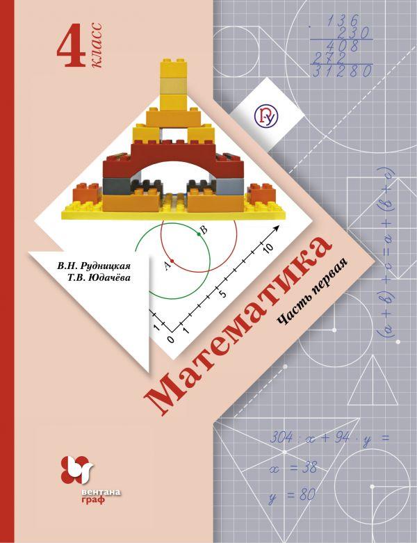 Тематическое планирование по математике 4 кл.учебник рудницкой