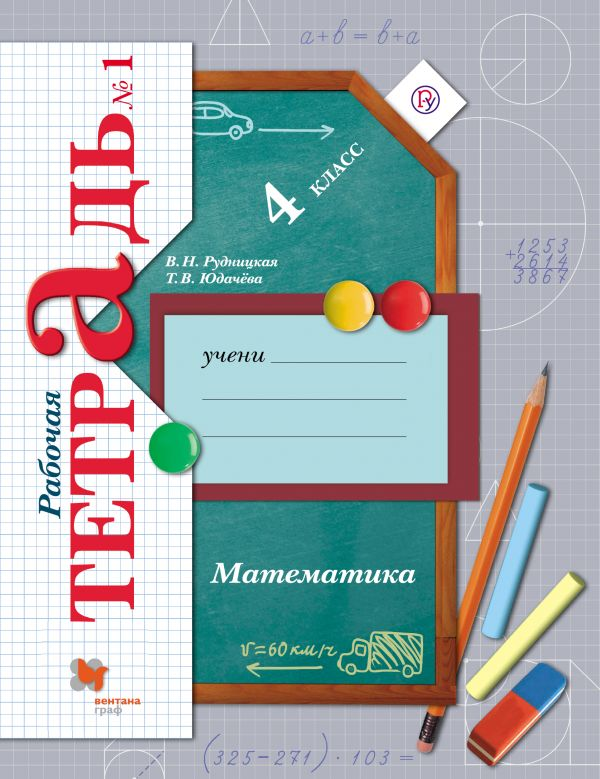 ГДЗ и решебник по математике за 4 класс к учебнику Рудницкой, Юдачёвой часть 1, 2 - ответы онлайн
