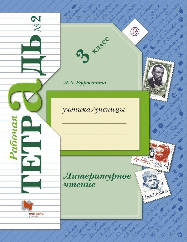 Ответы по литературному чтению 3 класс Ефросинина (рабочая тетрадь):