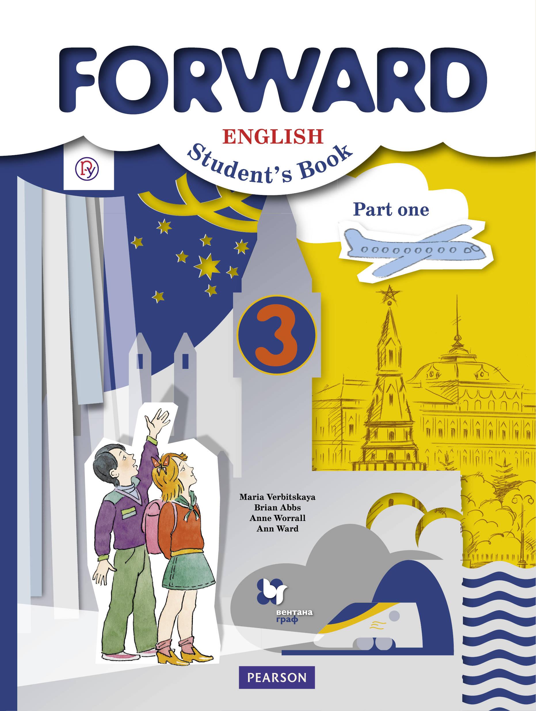 Вербицкая английский язык 3 класс учебник аудио.