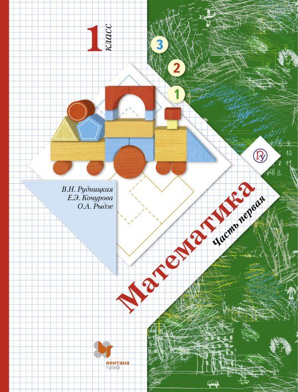 Умк 21 век математика рудницкой 1 класс презентации уроков бесплатно