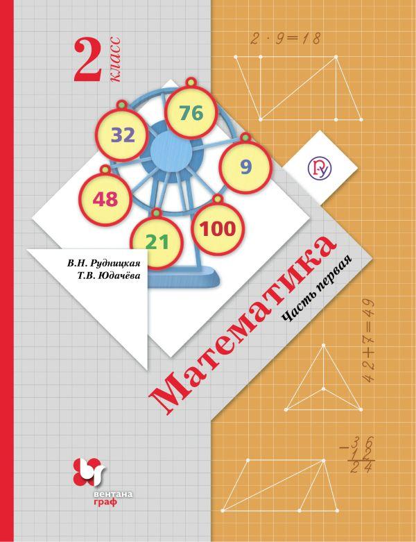 Скачать учебники для электронной книги 2 класс вентана граф