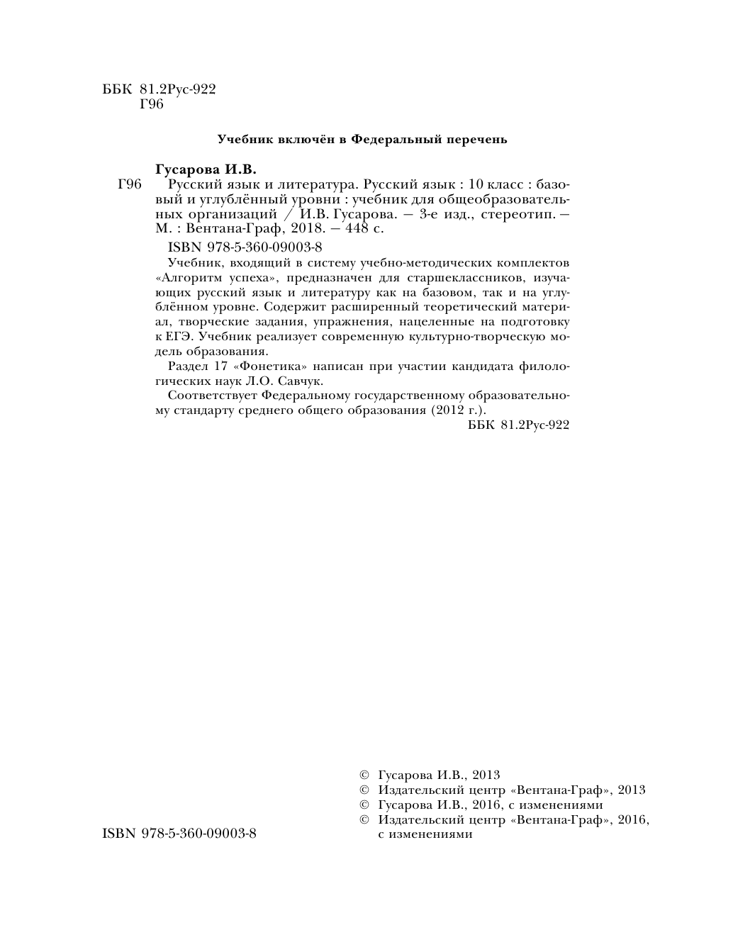 русский язык 10 класс гусарова гдз