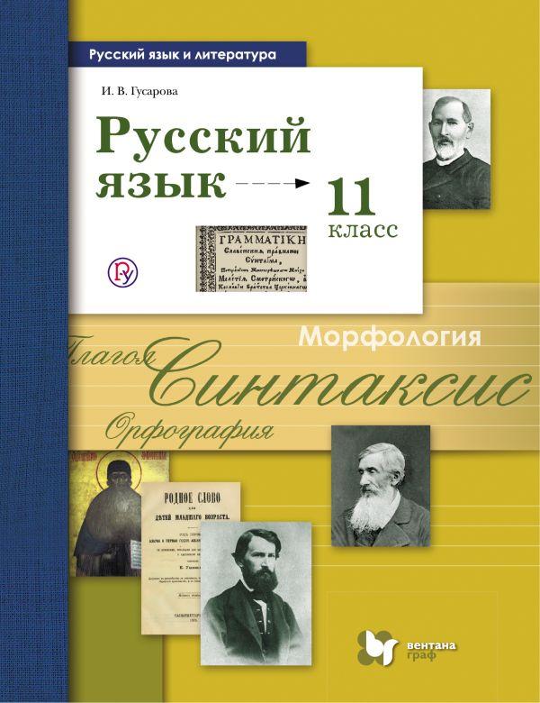 Русский язык. Базовый и углублённый уровни. 11 класс. Учебник