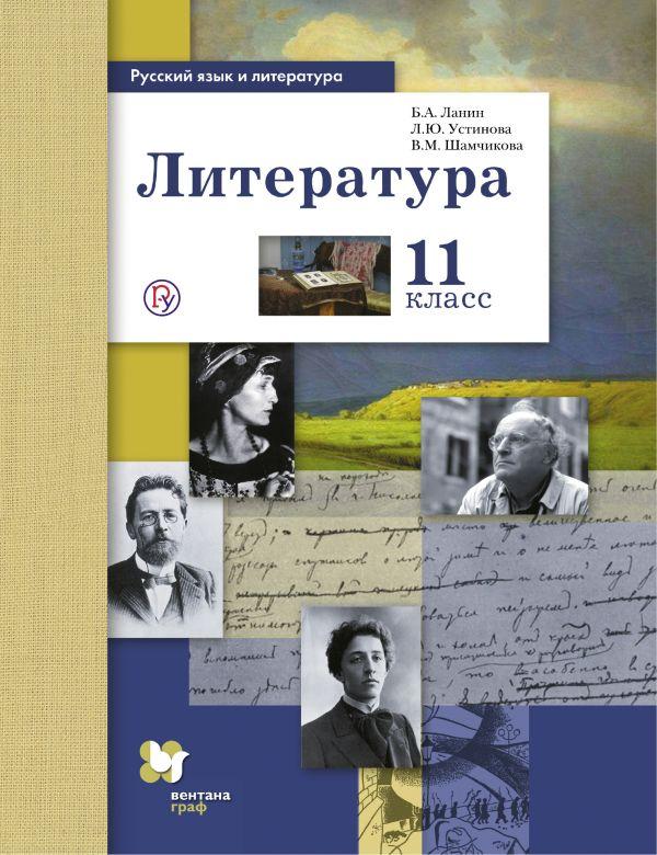 Русский язык и литература. Литература. Базовый и углубленный уровень. 11 класс. Учебник