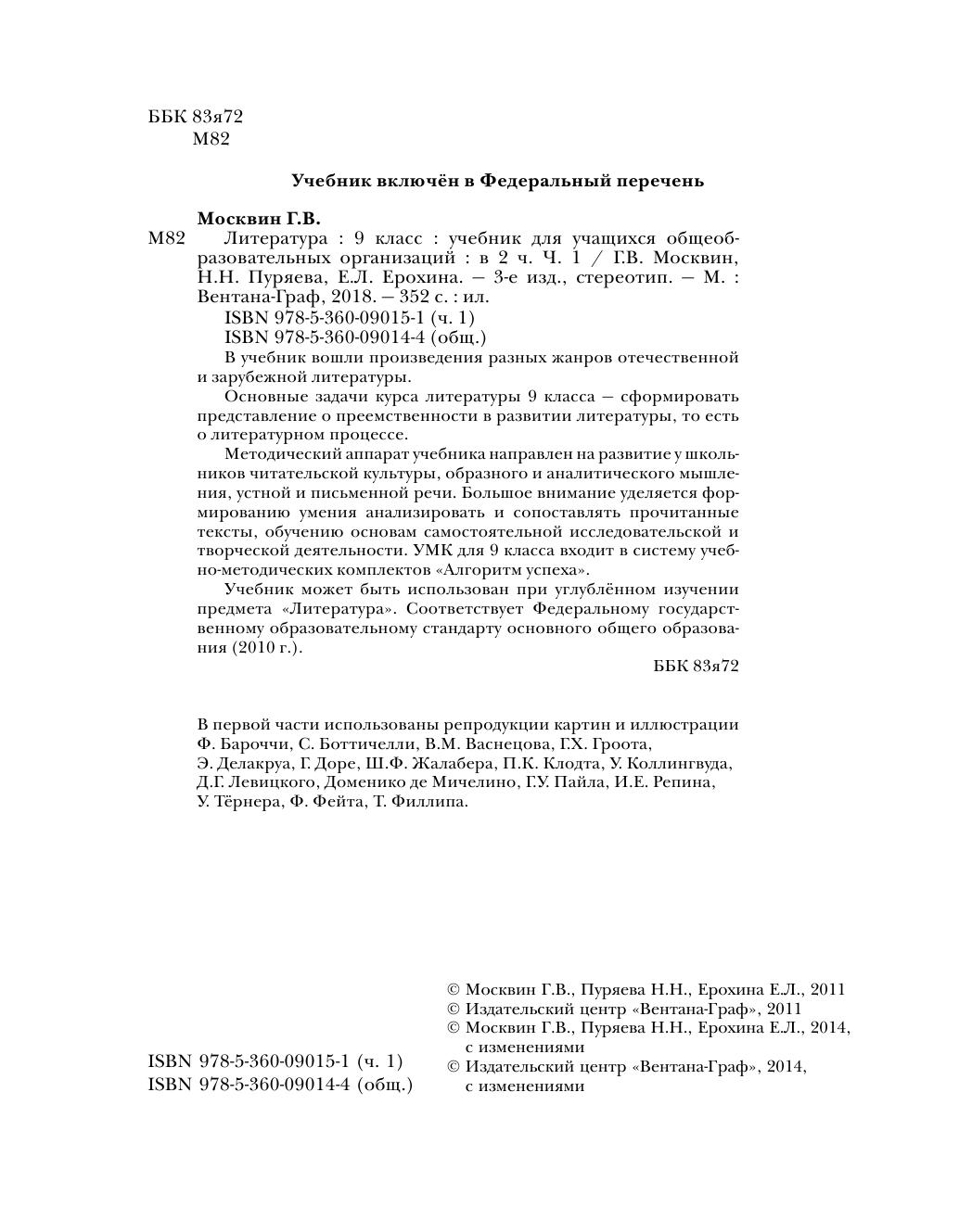гдз по литературе 7 класс москвин пуряева ерохина