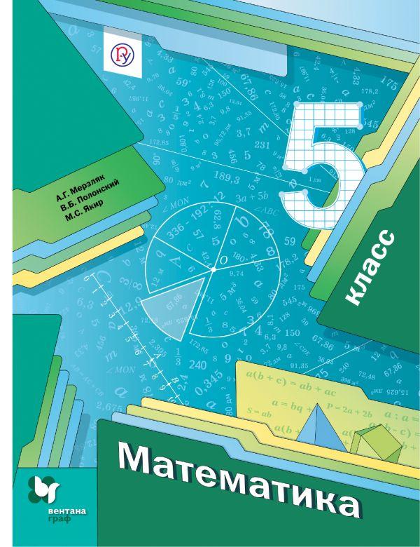 Гдз по математике 5 класс якир фгос