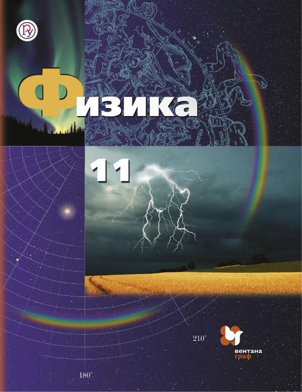 Физика. 11 класс
