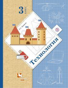скачать технология лутцева 2 класс учебник бесплатно