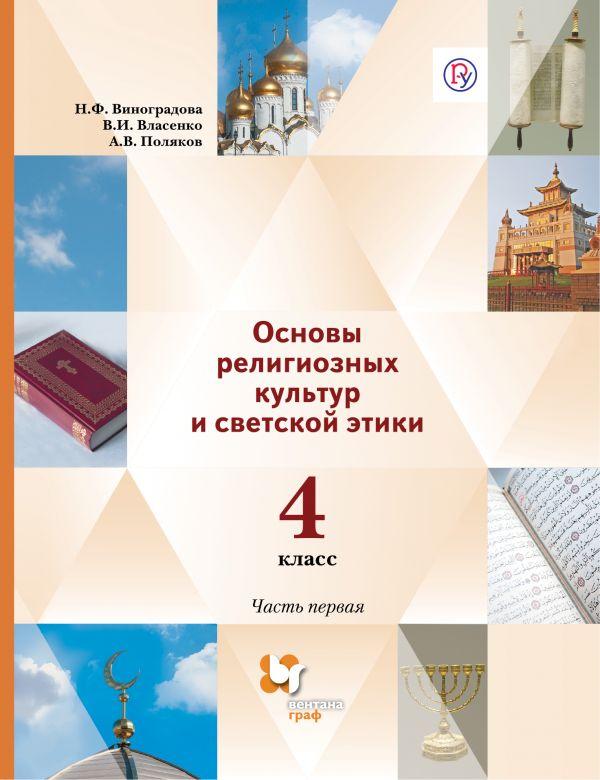 Основы религиозной культуры и светской этики. 4 класс. Учебник в 2 частях. Часть 1