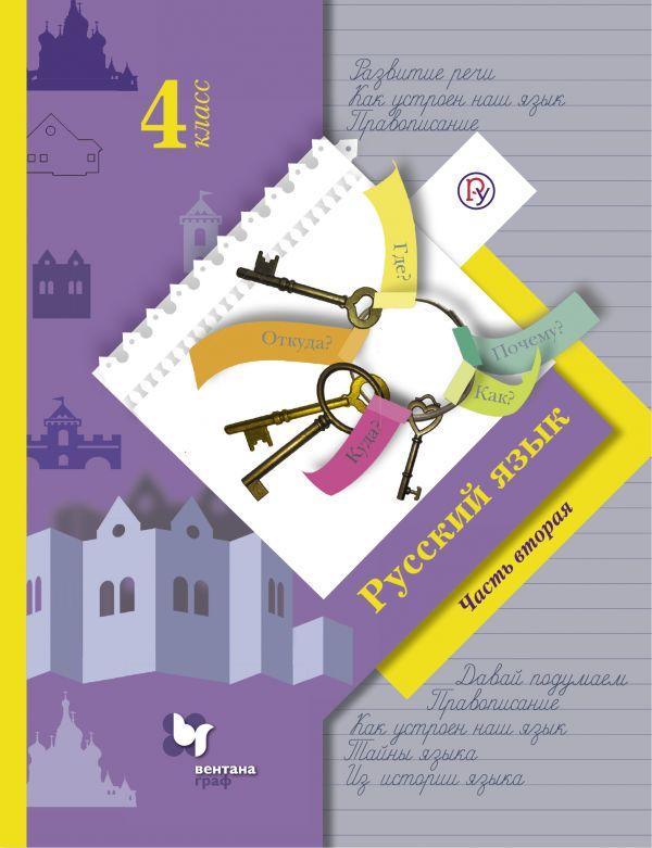 Учебник онлайн русский иванов 4 класс пишу грамотно