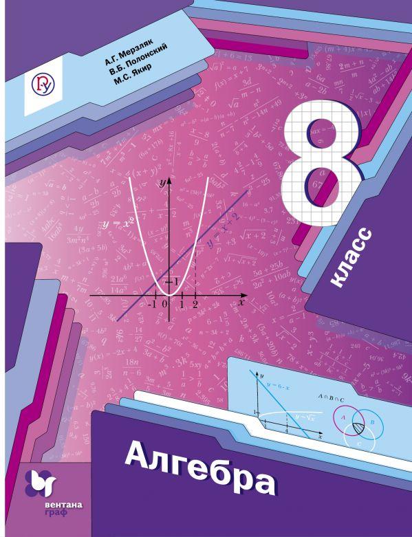 Алгебра 8 класс макарычев ю. Н. Скачать бесплатно pdf.
