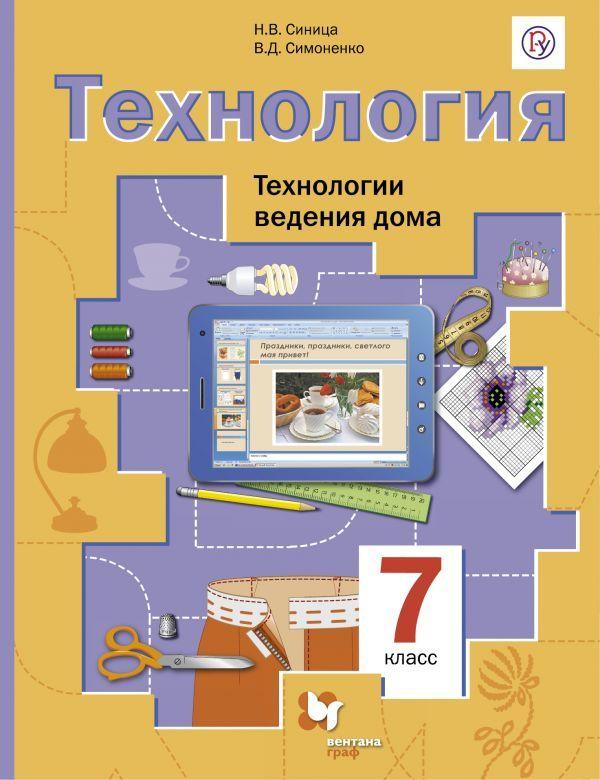 Учебник психологии 7 класс