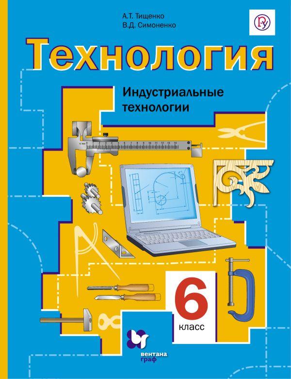Книга 6 класса по труду читать