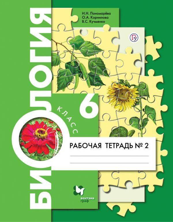 Скачать учебник биологии 6 класс пономарева pdf