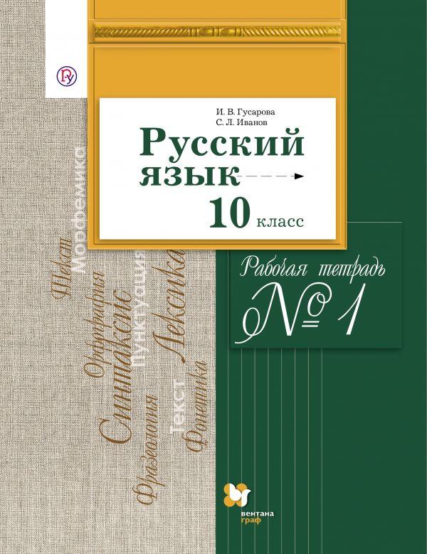 Русский язык. Базовый и углубленный уровни. 10 класс. Рабочая тетрадь. Часть 1