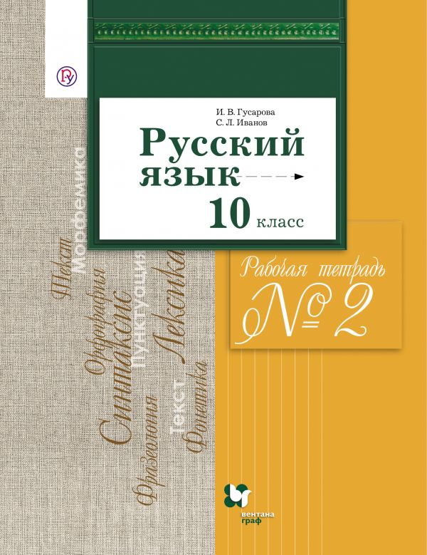 Русский язык. Базовый и углубленный уровни. 10 класс. Рабочая тетрадь. Часть 2